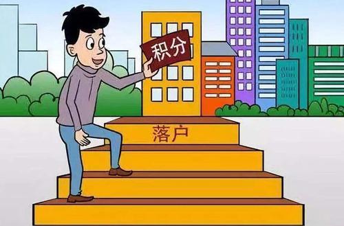 深圳入户政策