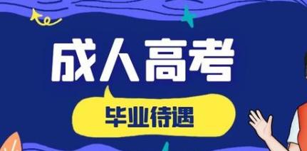 2021哈尔滨成人高考报名时间