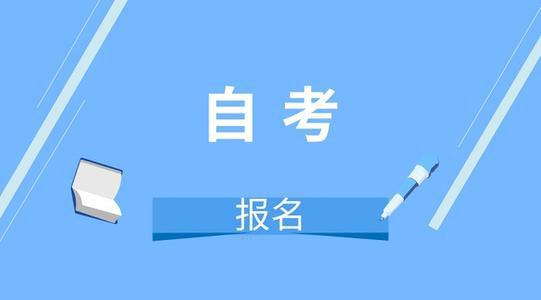 广东自考报名系统