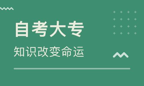 深圳自考大专