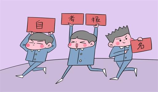 2021年10月深圳自考报名需要什么条件?
