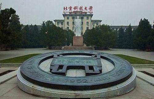 北京科技大学.jpg