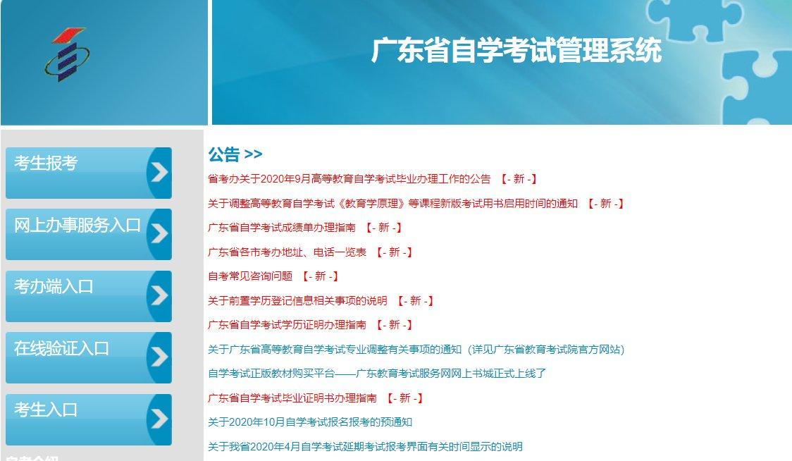 广东省自学考试管理系统.jpg
