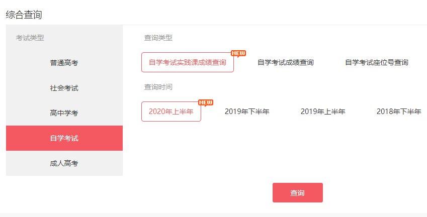 广东教育考试服务网.jpg
