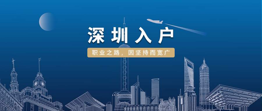 深圳积分入户条件